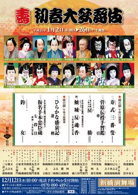 Enbujo_201301f_2