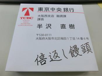 Cimg5418
